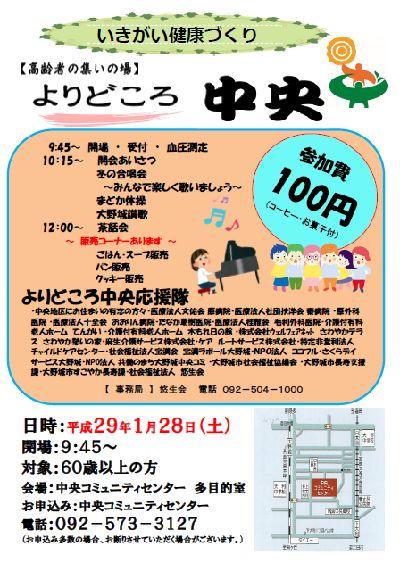 290128yoridokoro.jpg