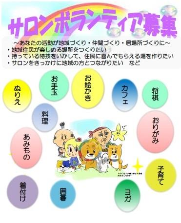 チラシ4コミ共用★.jpg
