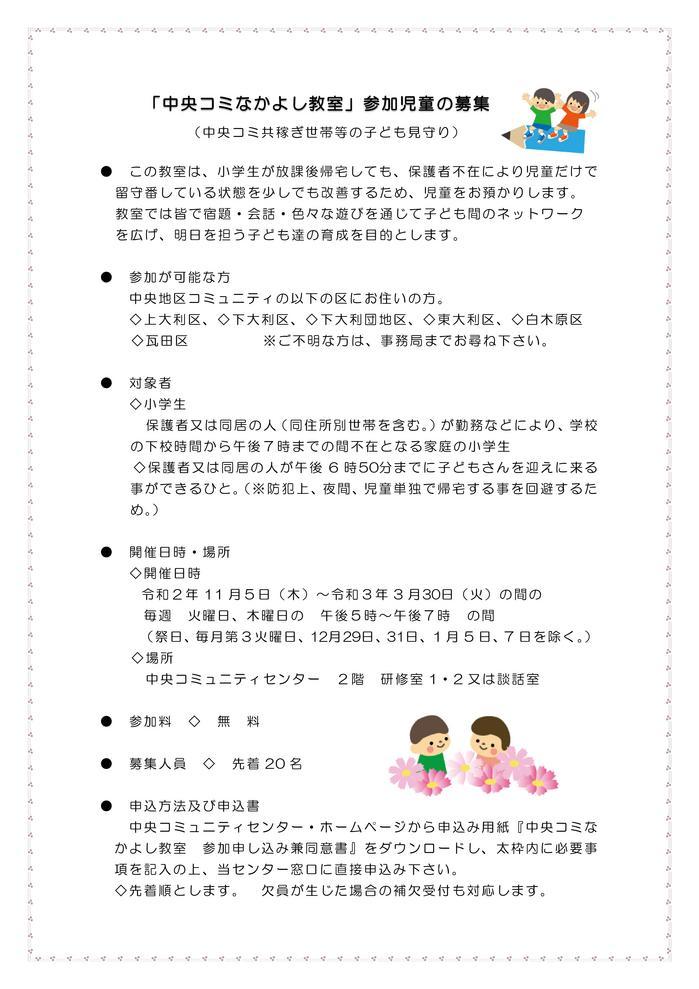新中央コミなかよし教室参加児童募集‐_000001.jpg