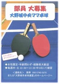 大野城中央ママ卓球クラブ