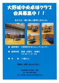 大野城中央卓球クラブ