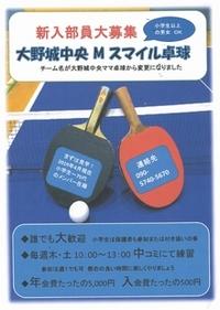大野城中央Mスマイル卓球クラブ