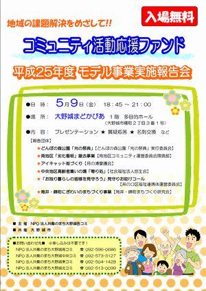 コミュニティ活動応援ファンド説明会(チラシ画像)