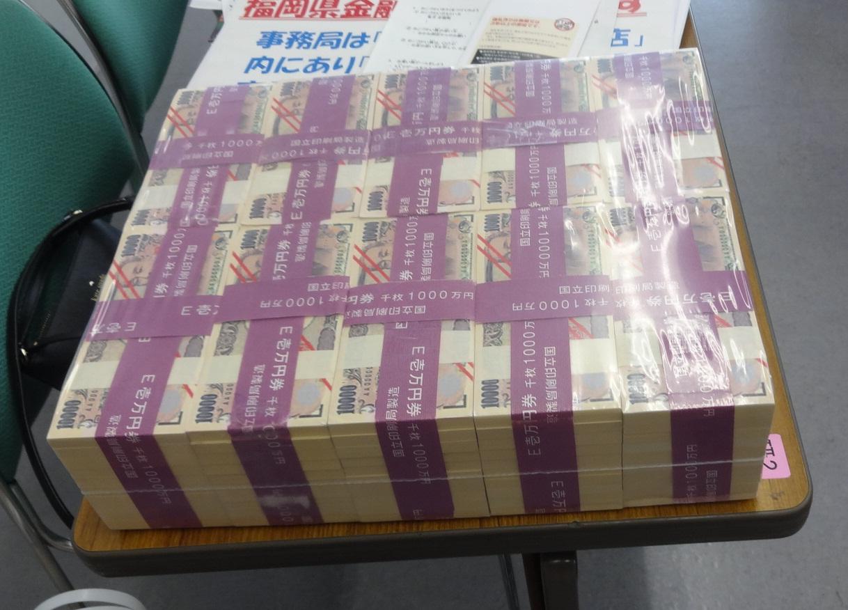 1億円相当の紙束.JPG
