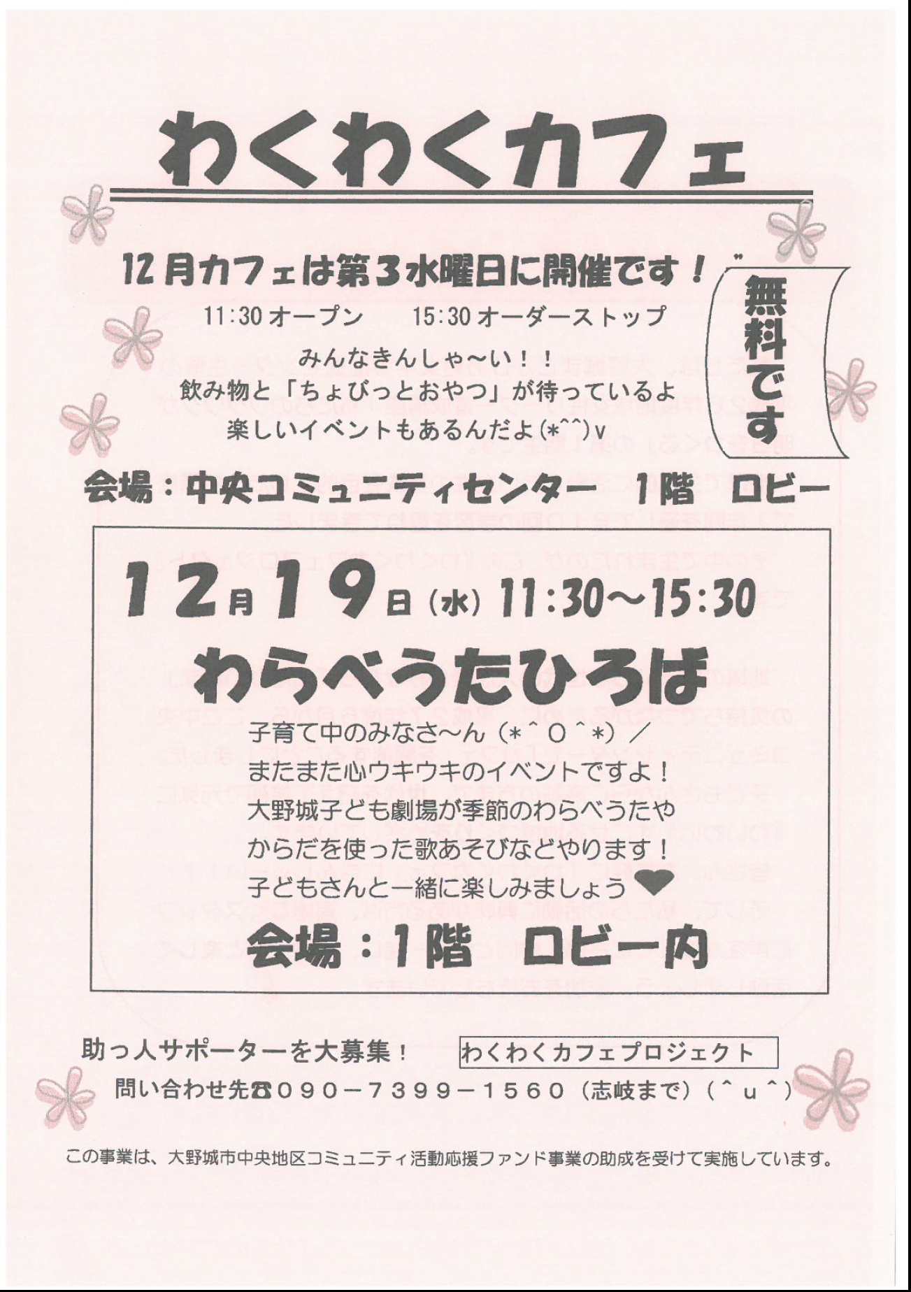 wakuwaku_chirashi201812_omote.png