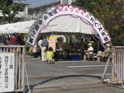 MADOKAれくスポ祭(平成25年開催時のようす)