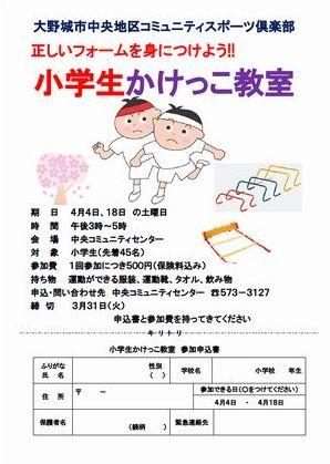 kakekko_chirashi300n.jpg