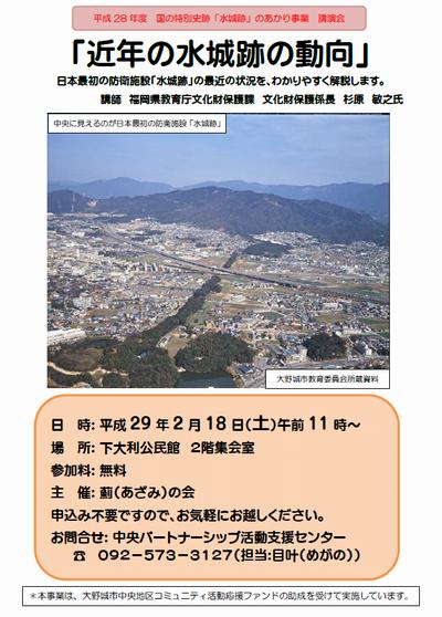 mizukiato kouenn.png