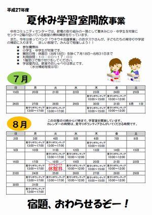 夏休み学習室開放事業(ポスター)