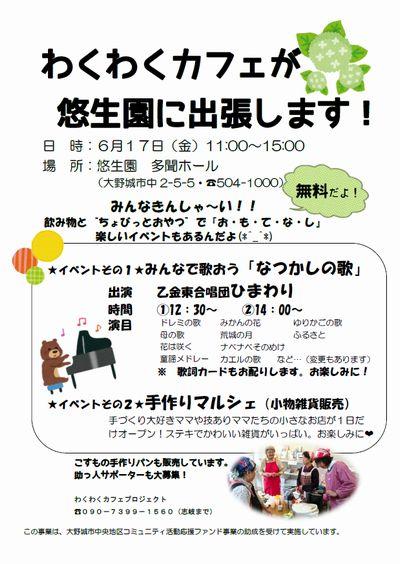 wakuwaku(yuuseienn).jpg