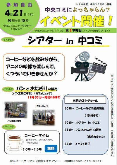 yocchara20160421.jpg