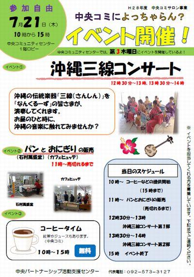 yoccharan(7gatu).jpg