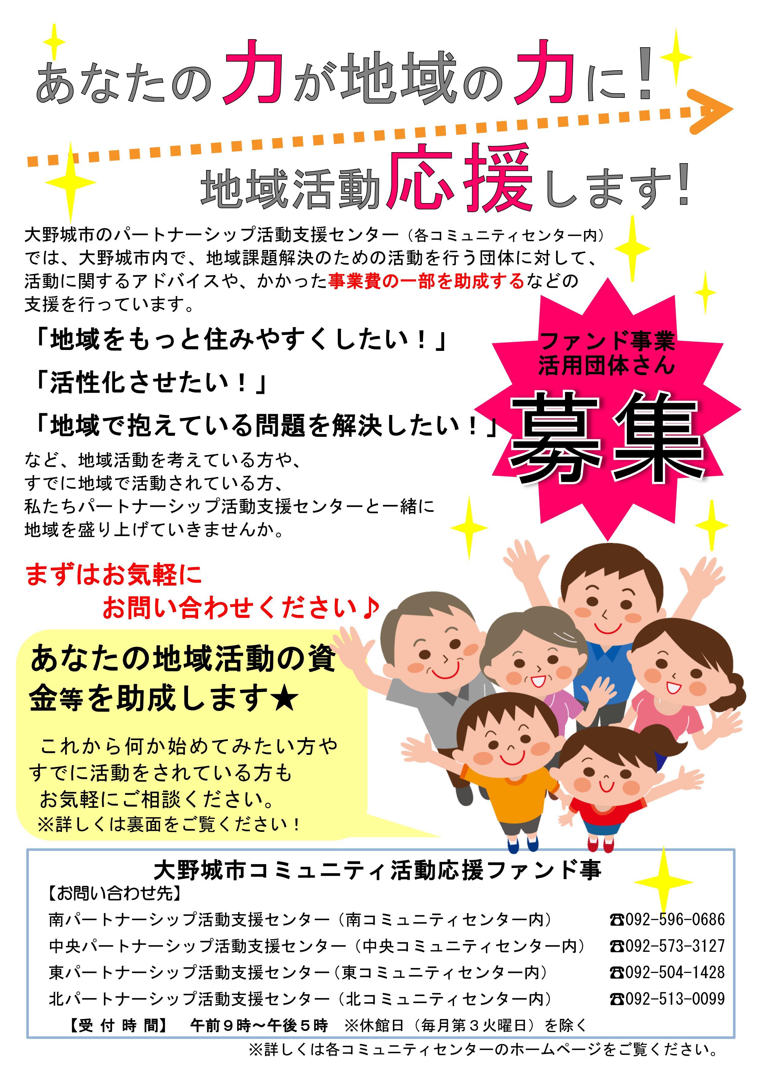 【東コミver】H31年度ファンド事業チラシ(表)