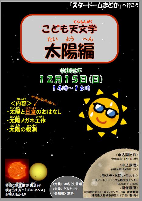 ②こども天文学太陽編.PNG