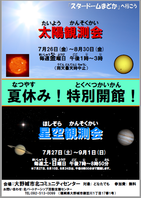 ⑥キャプチャ:夏休み太陽観測・天体観測.PNG