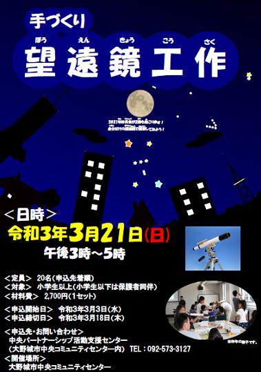 中コミ望遠鏡工作.png