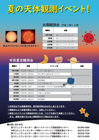 夏の天体観測イベント!.png