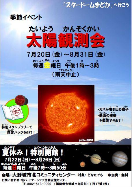 太陽JPG.JPG