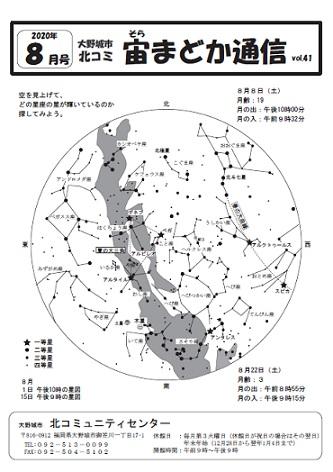 宙まどか通信8月号2020.jpg