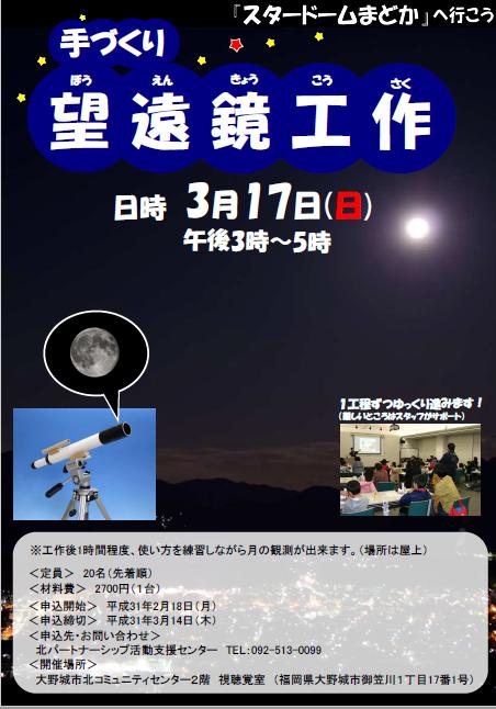 手作り望遠鏡工作2019年3月.PNG