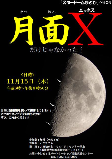 月面Xじゃなかった.PNG