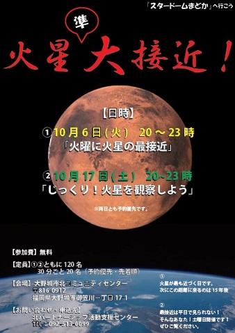 火星準大接近.jpg