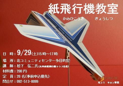紙飛行機.PNG