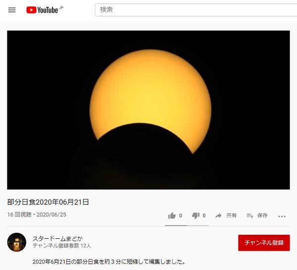 部分日食6.21.jpg