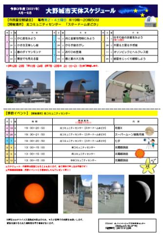 2021天体スケジュール.png