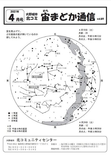 2021宙まどか通信4月号.jpg