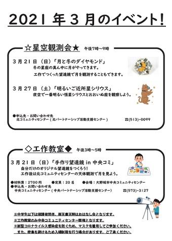 3月イベント.jpg