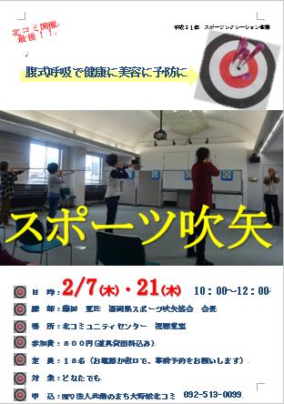 31改め吹き矢キャプチャ.PNG