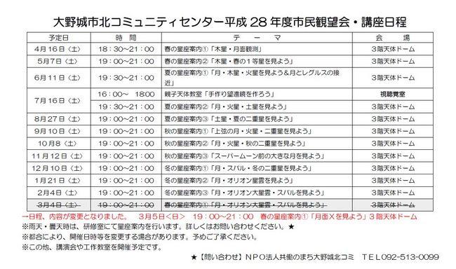 平成28年度市民星空観望会・講座日程(変更).JPG