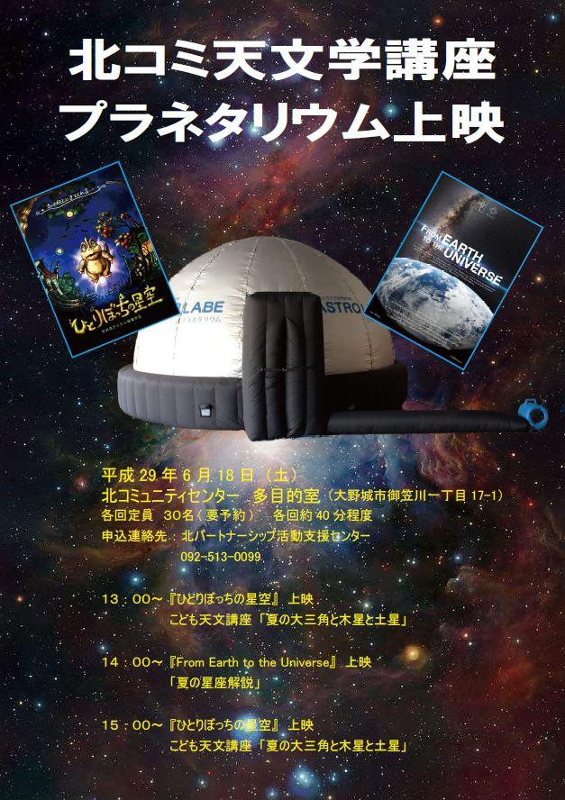 天文講座2プラネタリウム.JPG