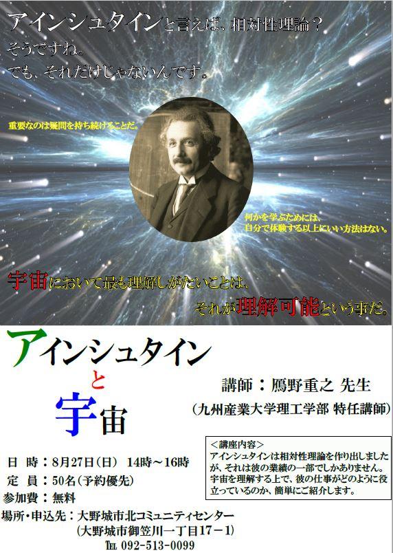 アインシュタインと宇宙.JPG