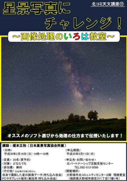 hoshikeishashin.JPGのサムネイル画像