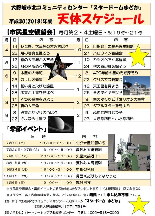 平成30年度天体スケジュール.JPG