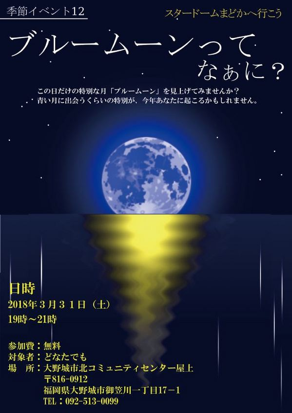 buluemoon0331.JPG
