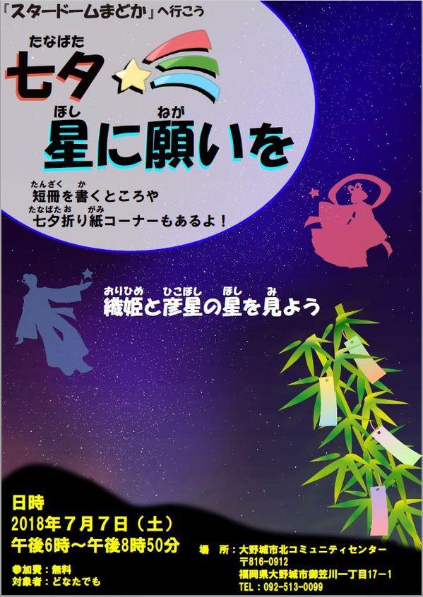 七夕.JPGのサムネイル画像