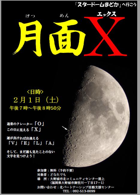 月面X.PNG