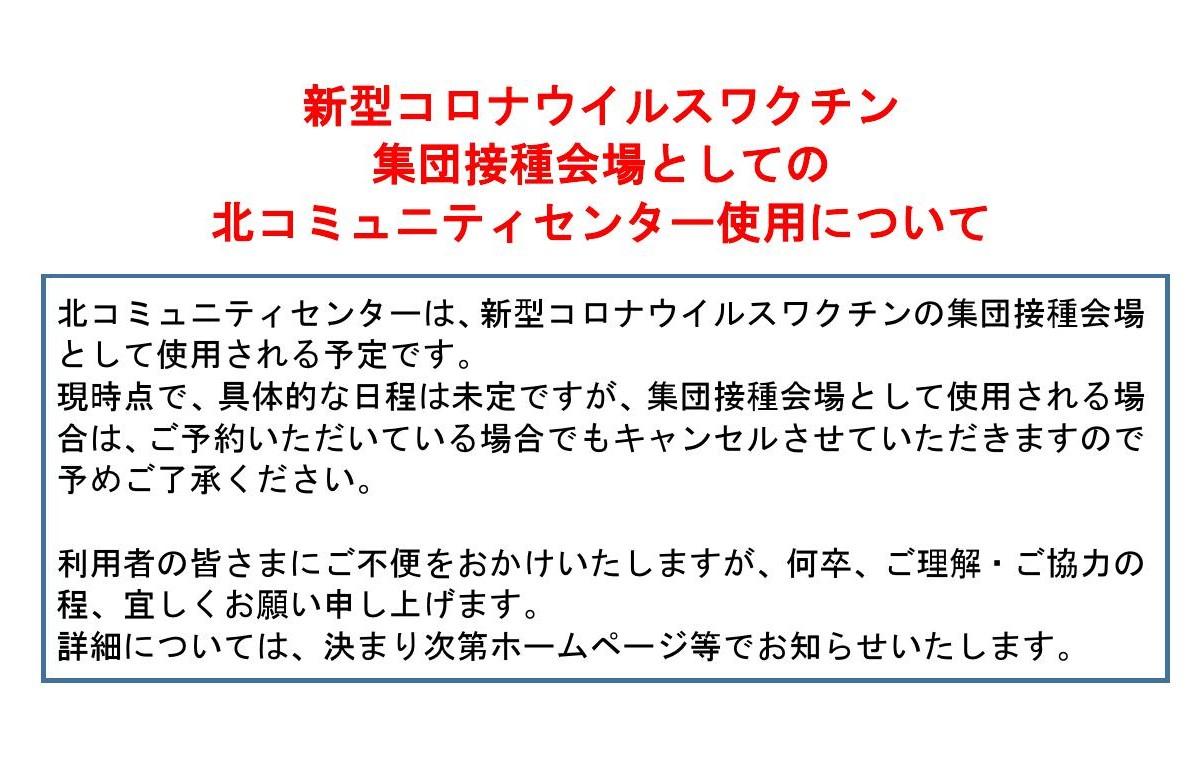 新型コロナウイルスワクチン(北)_000001.jpg