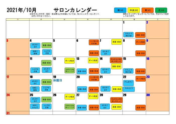 サロンカレンダー_2021年度10_page-0001 (1).jpgのサムネイル画像