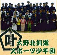 大野北剣道スポーツ少年団