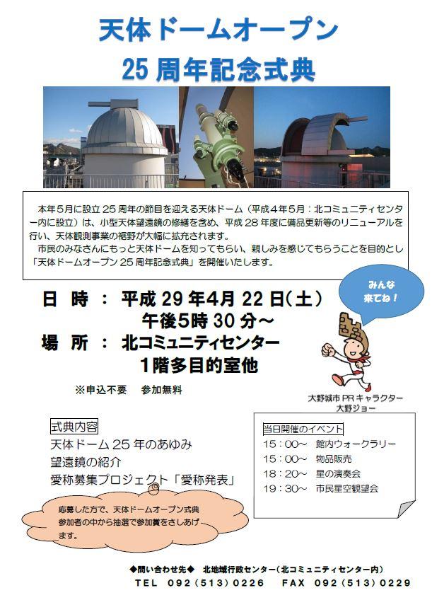 天体ドームオープン記念式典案内.JPG