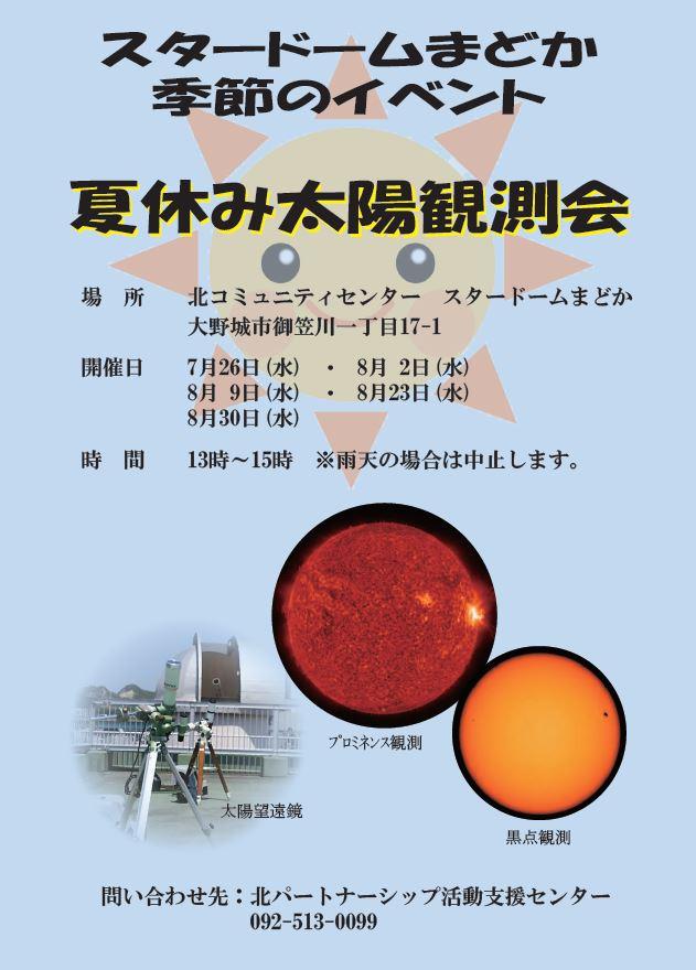 太陽観測会.JPG