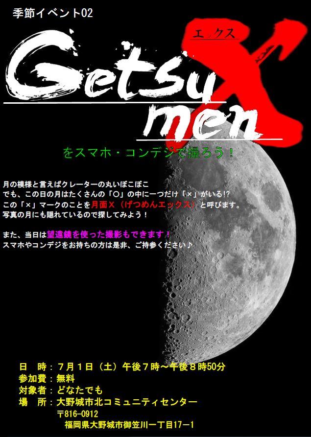 月面X.JPG