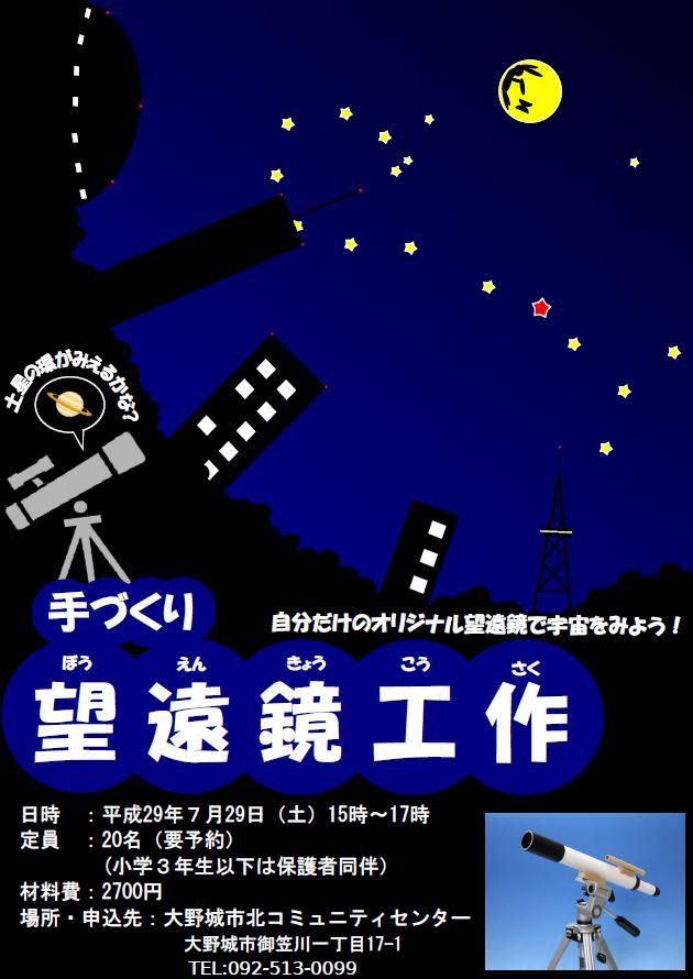 望遠鏡工作.JPG