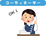 02_おタスケさん(コーディネーター).png