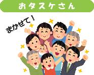03_おタスケさん(登録者).png