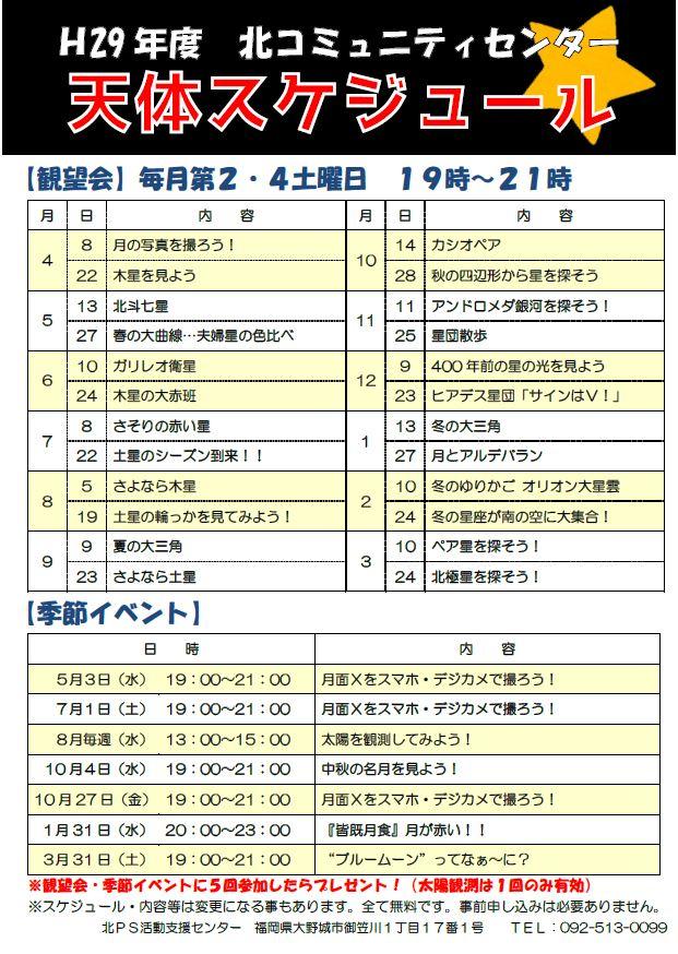 H29天文講座年間スケジュール.JPG